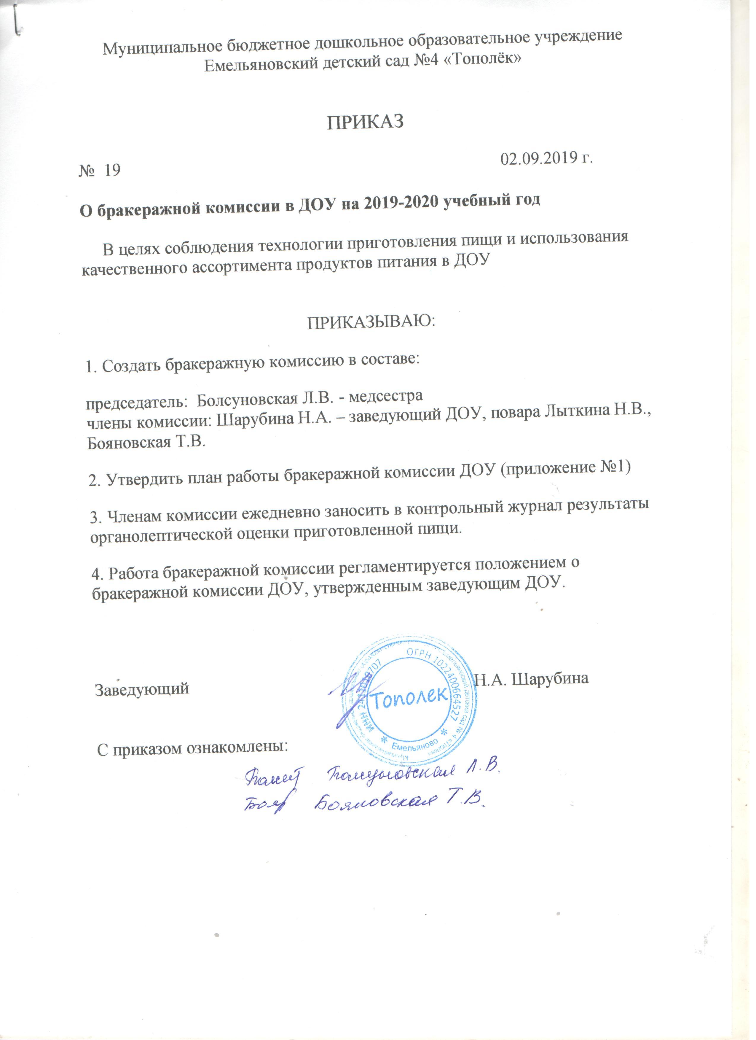 Приказ № 19 от 02.09.2019 г. о бракеражной комиссии