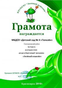 грамота_page-0001